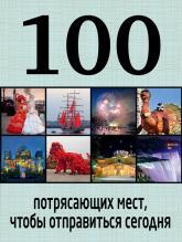 купити: Книга 100 потрясающих мест, чтобы отправиться сегодня