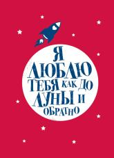 купити: Книга Я люблю тебя как до Луны и обратно
