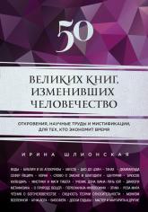 купити: Книга 50 великих книг, изменивших человечество