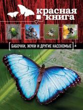 купить: Книга Красная книга. Бабочки, жуки и другие насекомые