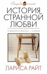 купити: Книга История странной любви
