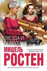купити: Книга Звезда и старуха