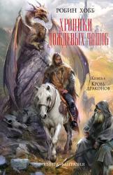 купити: Книга Хроники Дождевых чащоб. Книга 4. Кровь драконов