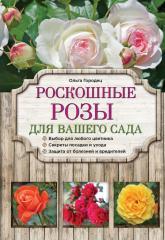 купить: Книга Роскошные розы для вашего сада
