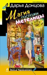 купить: Книга Магия госпожи Метелицы