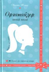 buy: Diary Органайзер личной жизни. Love-Коучинг для современных  женщин