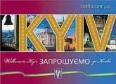 buy: Card Приглашаем в Киев. Комплект открыток