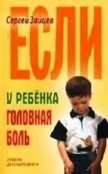 купить: Книга Если у ребенка головная боль