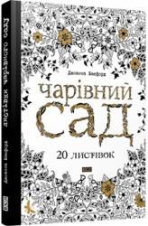 купити: Книга Чарівний сад. 20 листівок