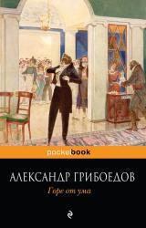 купити: Книга Горе от ума