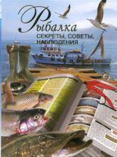 купить: Книга Рыбалка. Секреты, советы, наблюдения