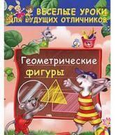 купити: Книга Геометрические фигуры