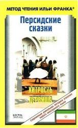 купити: Книга Персидские сказки. Хитрость дервиша