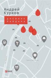 buy: Book Дневник Майдана