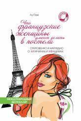 купить: Книга Что французские женщины умеют делать в постели