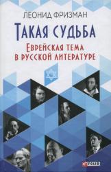 купить: Книга Такая судьба. Еврейская тема в русской литературе
