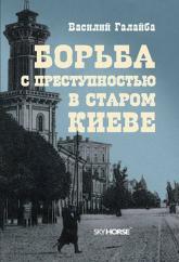 buy: Book Борьба с преступностью в старом Киеве