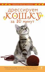 купить: Книга Дрессируем кошку за 10 минут