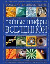 купить: Книга Тайные шифры вселенной. Божественные знамения в форме, звуке и цвете
