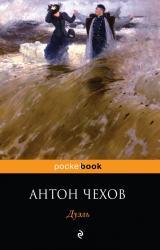 buy: Book Дуэль
