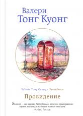 buy: Book Провидение