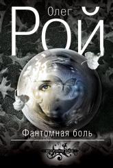 buy: Book Фантомная боль