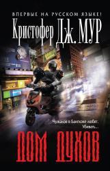 buy: Book Дом духов
