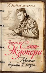купить: Книга Можно верить в людей… Записные книжки хорошего человека