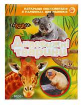 купить: Книга Дивовижні тварини. Найкраща енциклопедія в малюнках для малюків