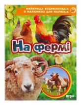 купить: Книга На фермі. Найкраща енциклопедія в малюнках для малюків