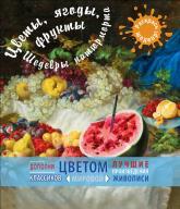 купить: Книга Цветы, ягоды, фрукты. Шедевры натюрморта