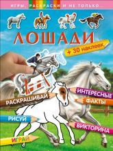 купить: Книга Лошади