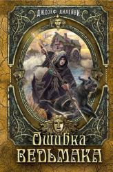 buy: Book Ошибка Ведьмака (в полусупере)