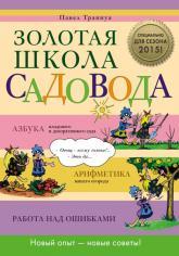 купить: Книга Золотая школа садовода