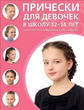 купить: Книга Прически для девочек в школу (12-14 лет)
