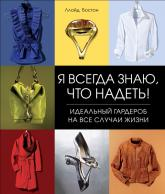 купить: Книга Я всегда знаю, что надеть! Идеальный гардероб на все случаи жизни
