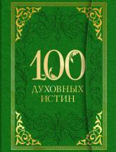 buy: Book 100 духовных истин