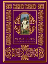 купить: Книга Молот Тора. Скандинавские легенды