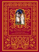купить: Книга Лоэнгрин. Средневековые европейские легенды
