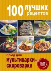 buy: Book 100 лучших рецептов блюд для мультиварки-скороварки
