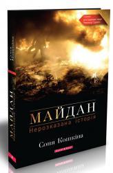 buy: Book Майдан. Нерозказана історія