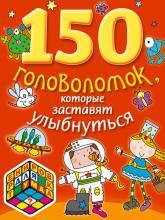 купить: Книга 150 головоломок, которые заставят улыбнуться