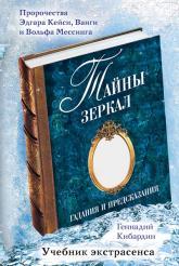 купить: Книга Тайны зеркал: гадания и предсказания