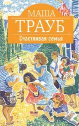 buy: Book Счастливая семья