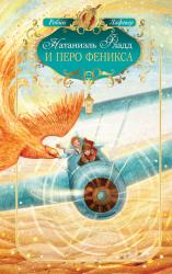 buy: Book Натаниэль Фладд и перо феникса