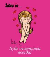 купить: Книга Love is... Будь счастлива всегда