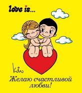buy: Book Love is... Желаю счастливой любви