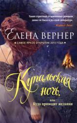buy: Book Купальская ночь, или Куда приводят желания