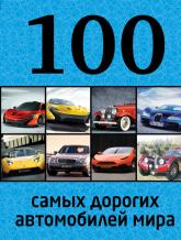 купить: Энциклопедия 100 самых дорогих автомобилей мира