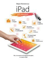 купить: Книга iPad для женщин